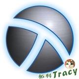 拓利Tracy