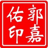郭嘉佑8306