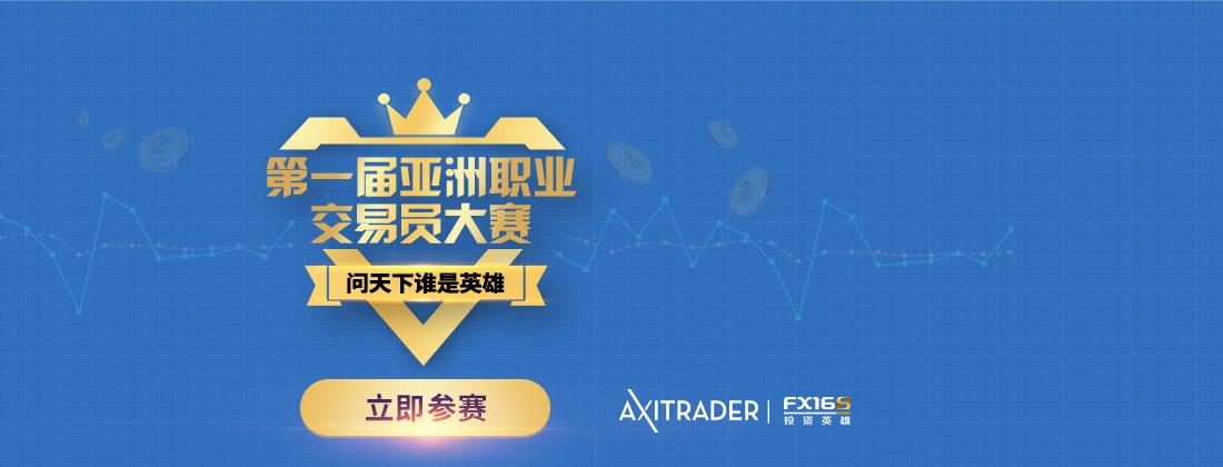 第一届亚洲职业交易员大赛