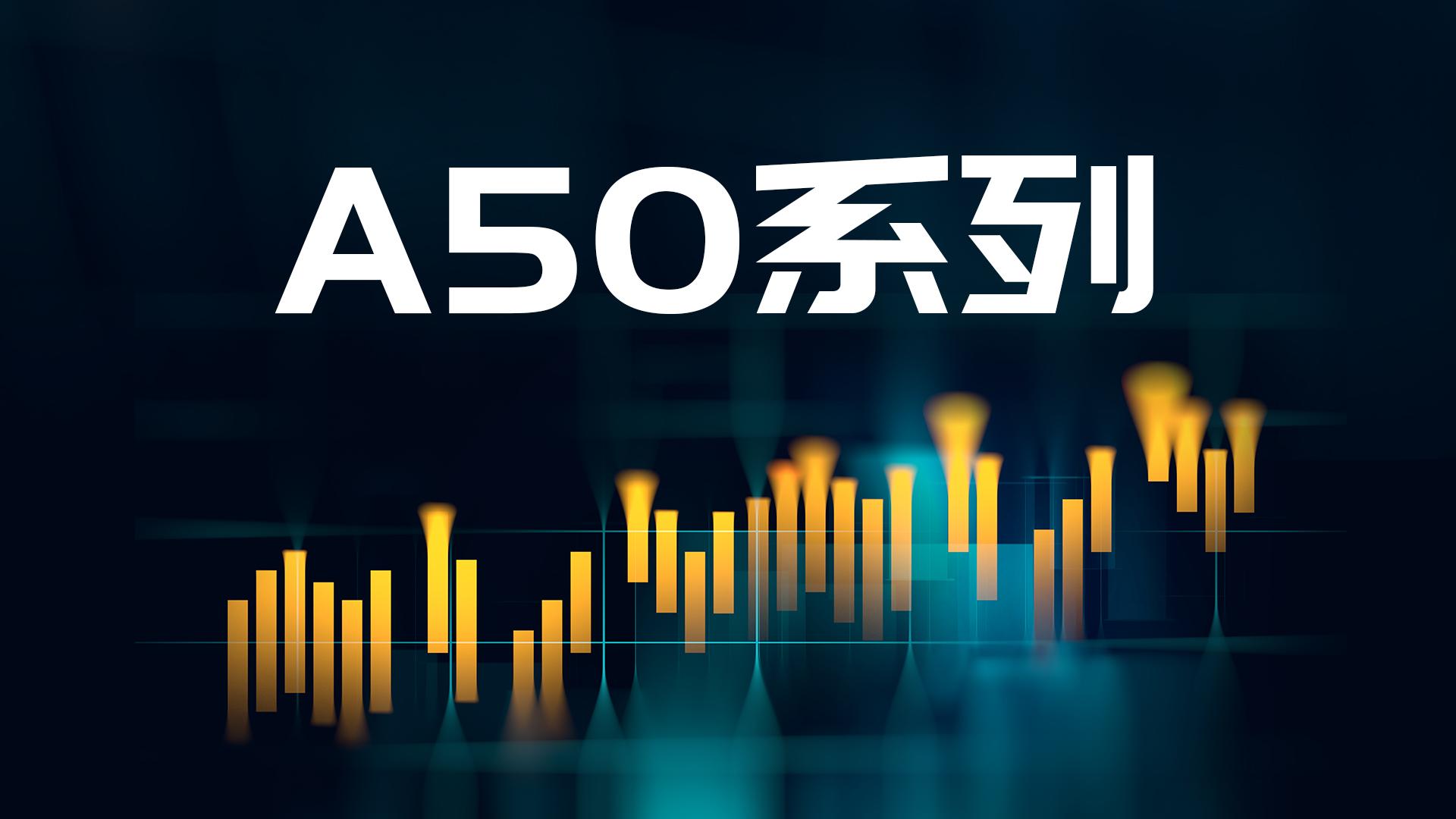 A50系列(1)(3).jpg