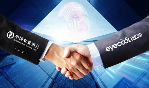 眼神科技中標中國農業銀行智慧內管項目